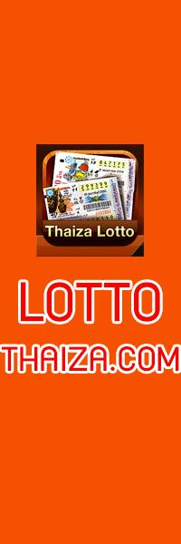 lotto ตรวจหวย