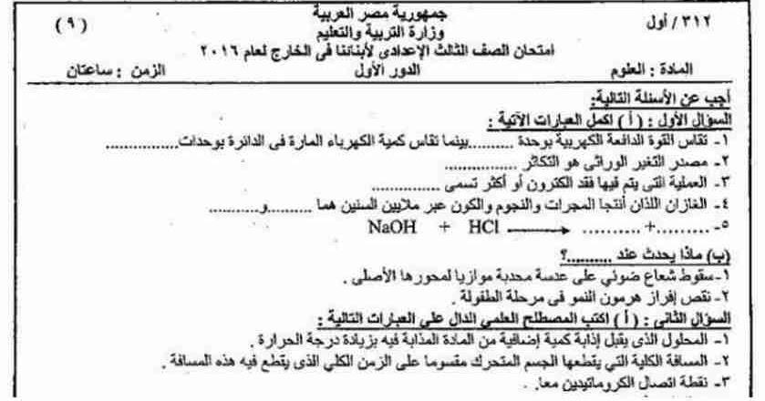 تحميل امتحانات أبناؤنا في الخارج ٢٠٢١