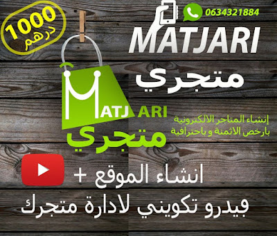 انشاء متجر الكتروني في المغرب