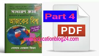 আজকের বিশ্ব -গোলাম মোস্তফা কিরন ( Part 4 ) pdf