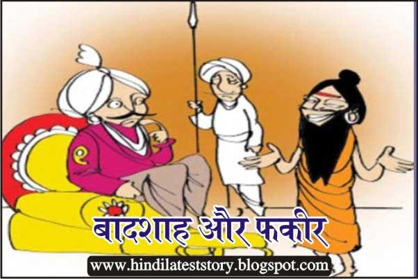 Hindi Story to read online-कहानियाँ आनलाइन पढ़ने के लिए