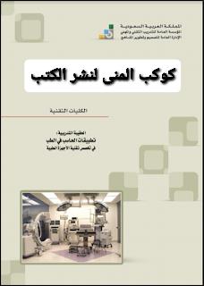 كتاب استخدامات وتطبيقات الحاسب في الطب pdf الكليات التقنية