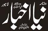 daily Naya Akhbar newspaper
