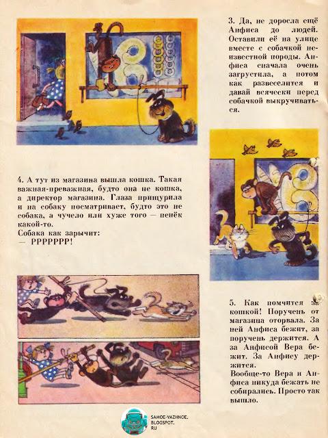 Вера и Анфиса заблудились журнал Весёлые картинки № 4 1985.