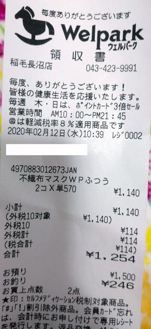 ウェルパーク 稲毛長沼店 2020/2/12 マスク購入のレシート