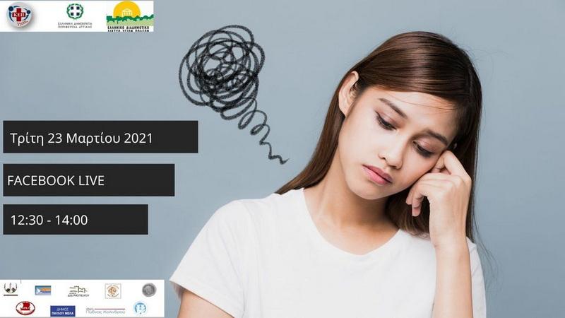 Διαδικτυακό σεμινάριο ευαισθητοποίησης και ενημέρωσης με θέμα «Κατάθλιψη εν μέσω Covid-19»