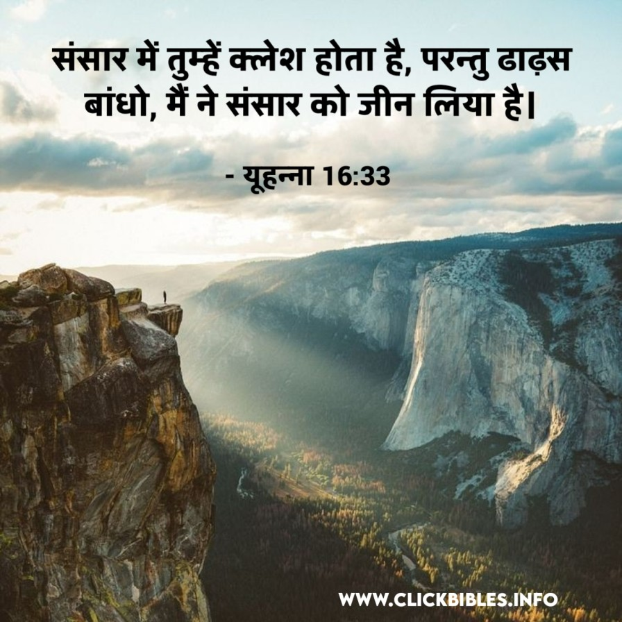 10 प्रेरणादायक बाइबल वचन फोटो | परमेश्वर का वचन इन हिंदी