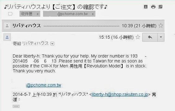 寶貝成長誌: 日本樂天購物分享~CW-X REVOLUTION壓縮褲
