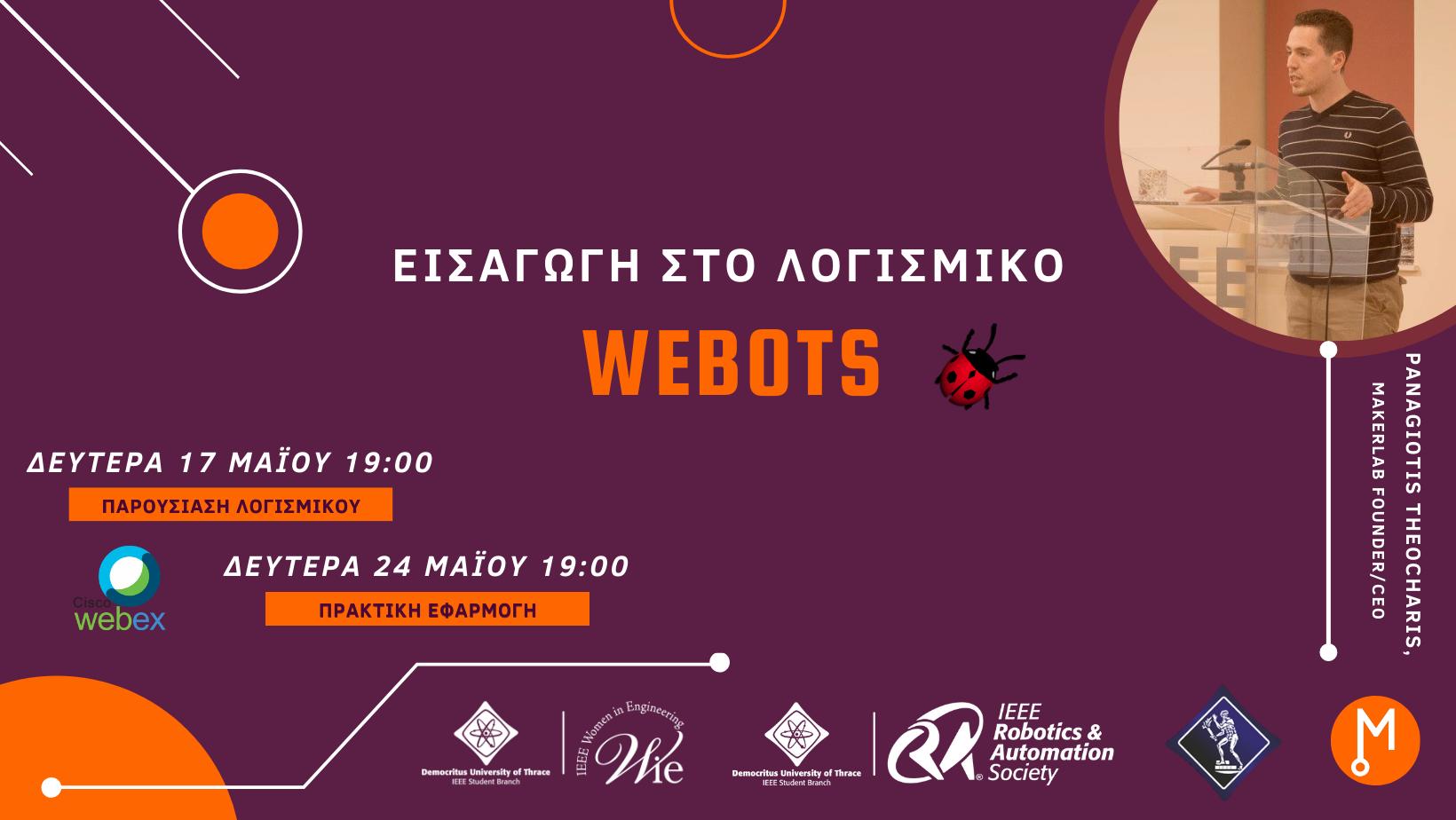 Workshop για το λογισμικό Webots από το Τμήμα Ηλεκτρολόγων Μηχανικών