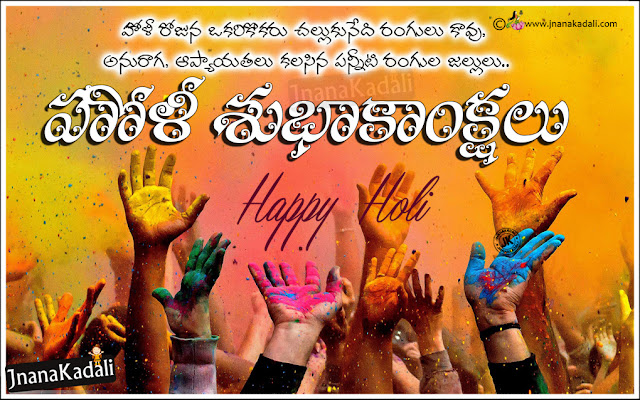 Best Holi Greetings wallpapers in telugu - Famous Telugu holi greetings wallpapers wishes sms whatsapp messages for friends - Happy Holi Telugu Greetings Wallpapers Quotations - New Telugu Holi Quotations kavitalu - Telugu Holi Greetings with Sri Krishna images for friends - Beautiful Holi Greetings wishes in telugu - Nice Holi Wallpapers in telugu - Best Telugu Holi Quotes - Best Telugu Holi Greetings wishes quotes wallpapers