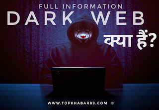 Dark web kya hai topkhabar89