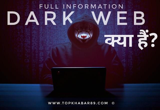 क्या है Dark Web? dark web कैसे काम करता है?