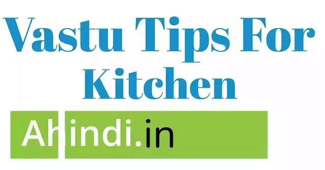 वास्तु शास्त्र के हिसाब से रसोई घर कैसे बनवाते है पूरी जानकारी हिंदी में 2021