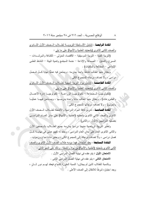 """رسمياً.. الحكومة تعتمد النظام الجديد للصفوف الأول والثاني الابتدائي والاول والثاني الثانوي """"الجريدة الرسمية"""" 653"""