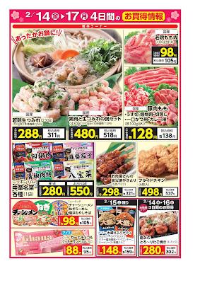 【PR】フードスクエア/越谷ツインシティ店のチラシ2/14(金)〜2/17(月) 4日間のお買得情報