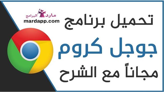 تحميل متصفح Google Chrome جوجل كروم للكمبيوتر والموبايل برابط مباشر
