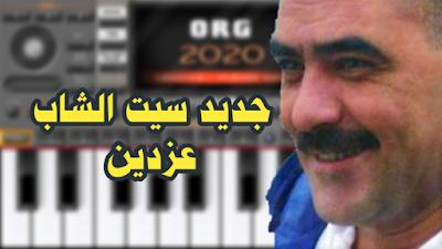 جديد سيت اورك شاب عزدين 2020 set org cheb azzdine برابط مباشر