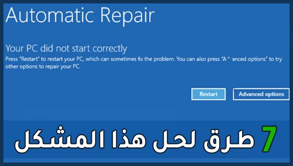 7 طرق لإصلاح مشكل تعليق ويندوز 10 في Réparation Automatique