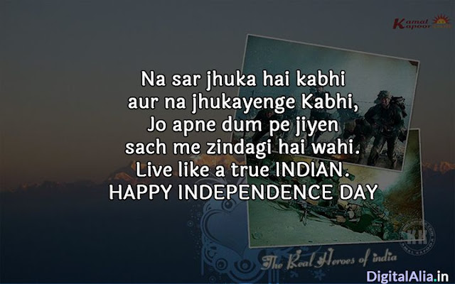 independence day thoughts in english