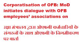 corporatisation-of-ofb-mod-initiates-dialogue