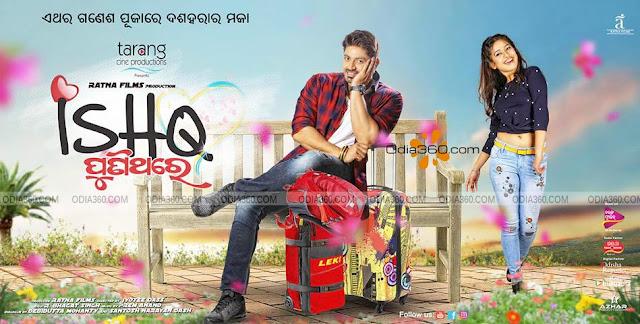 Ishq Puni Thare Odia film Poster, Motion Poster