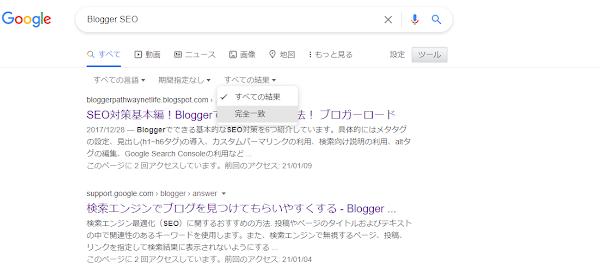 Googleでの完全一致検索の仕方