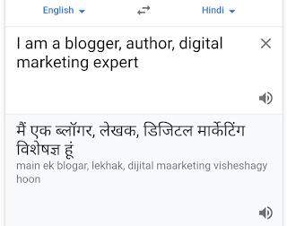 google tra