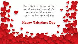 Best Valentine's day Status 2020  In Hindi