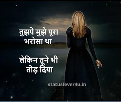 तुझपे मुझे पूरा sad status in hindi