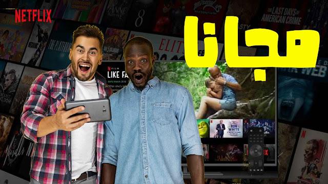 أحصل على حساب نيتفليكس على هاتفك مجانا 2020 | Netflix