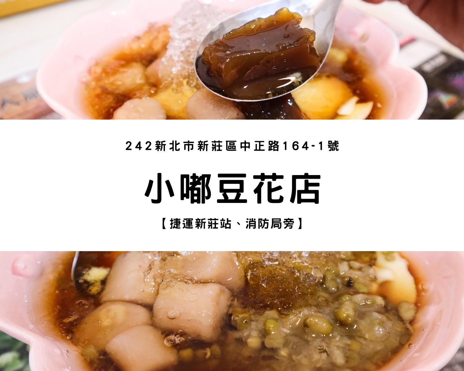 【捷運新莊站】小嘟豆花店|夏天94要來碗甜蜜冰品啊!超愛手工芋圓、上新莊平價甜品推薦