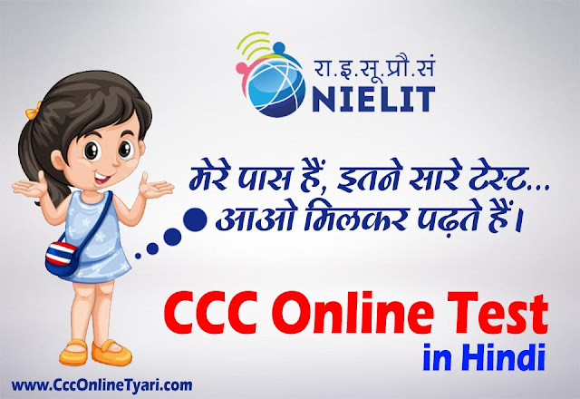 ccc ka exam, ccc online test in hindi 100 question, CCC NIELIT Online Test, ccc nielit online test, nielit ccc online test, ccc online test nielit, nielit ccc online test paper, nielit ccc online mock test, nielit online ccc test, nielit ccc online demo test, ccc online test nielit in hindi,