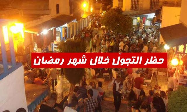 Tunisie | Covid-19 : Couvre-feu de 19 à 5 heures du matin, à partir du 09 avril
