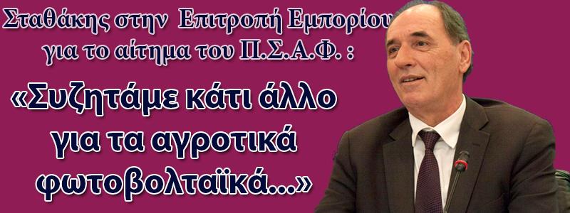 ΓΙΩΡΓΟΣ ΣΤΑΘΑΚΗΣ
