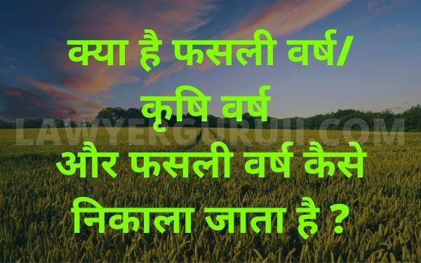 what is fasli varsh- crop year and how fasli varsh / crop year is to be calculate in up. क्या है फसली वर्ष और फसली वर्ष कैसे निकाला जाता है ?