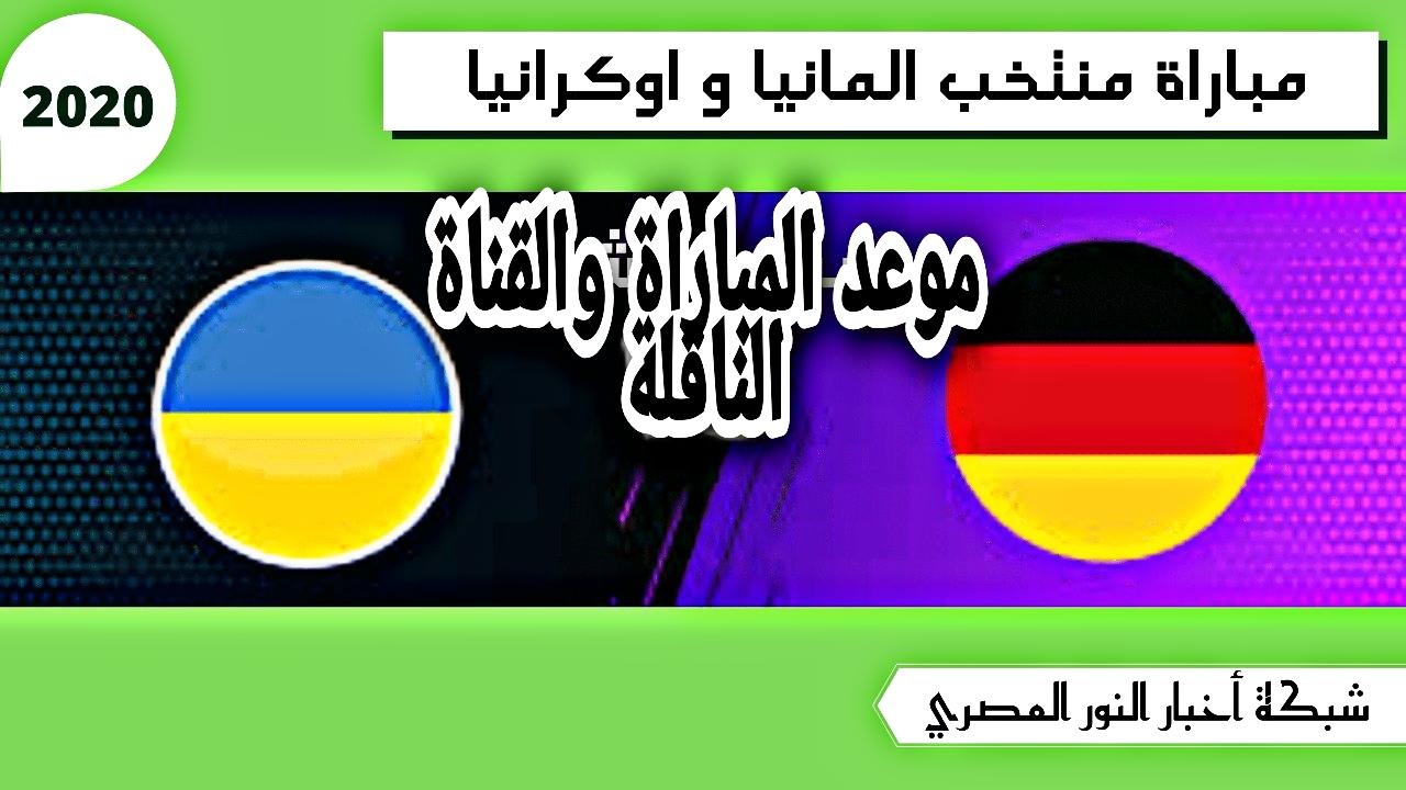 ننشر ~ لكم موعد مباراة ألمانيا واوكرانيا اليوم 14-11-2020 في دورى الأمم الاوروبية والقنوات الناقلة