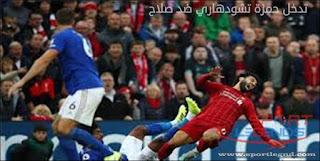 تدخل حمزة تشودهاري ضد صلاح