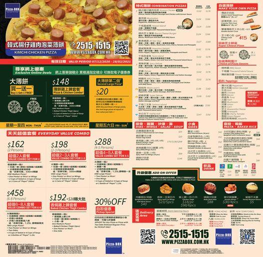 Pizza-BOX: 全新餐單 至2月28日