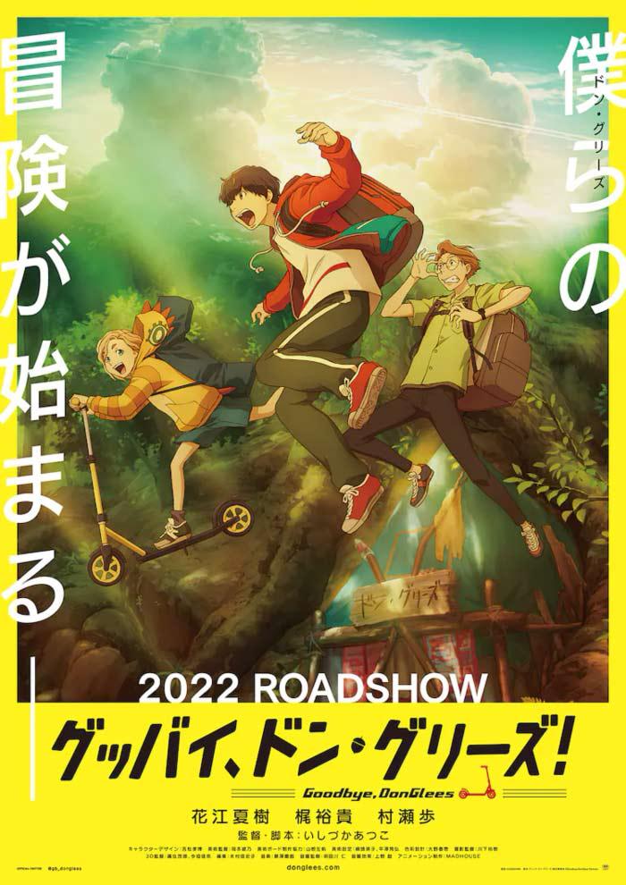 Goodbye DonGlees! anime film - poster