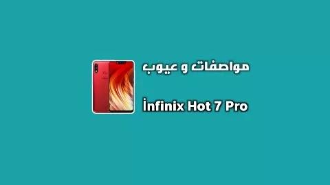 سعر و مواصفات İnfinix Hot 7 Pro - مميزات و عيوب هاتف انفنيكس هوت 7 برو