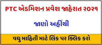 Gujarat PTC (D.El.Ed.) Admission 2021