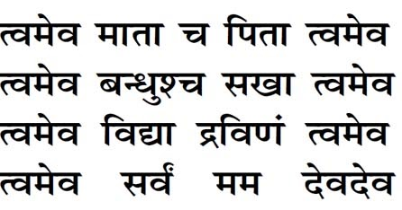 Tvameva Mata Cha Pita Twameva Lyrics in Hindi ~ Hindu Blog