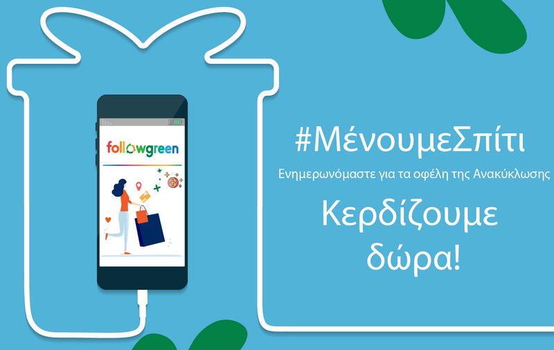 Δήμος Ορεστιάδας: Μένουμε Σπίτι, Ενημερωνόμαστε για τα οφέλη της Ανακύκλωσης, Κερδίζουμε δώρα!