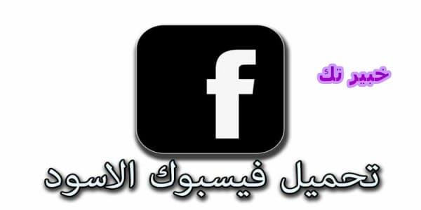 تحميل فيس بوك الاسود facebook black الجديد 2020 اخر تحديث - خبير تك