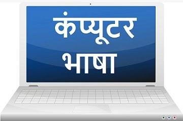 computer-language-in-hindi