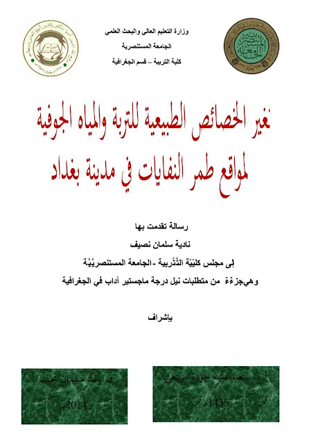 تغير الخصائص الطبيعية التربة والمياه الجوفية لمواقع طمر النفايات في مدينة بغداد