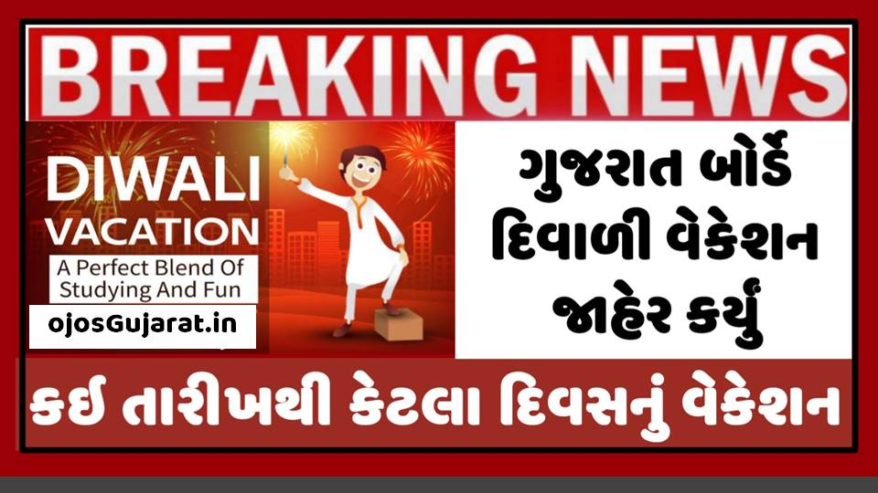 Breaking News: Gujarat Diwali Vacation Dates Declared