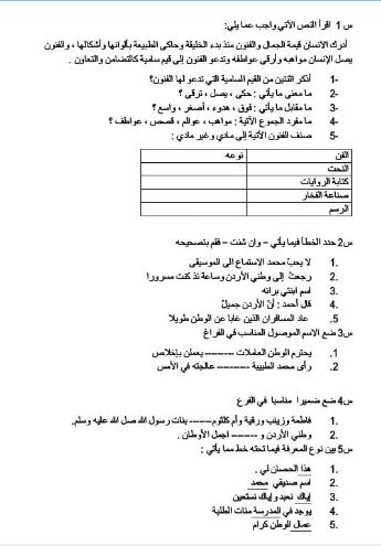 اختبار نهائي لغة عربية
