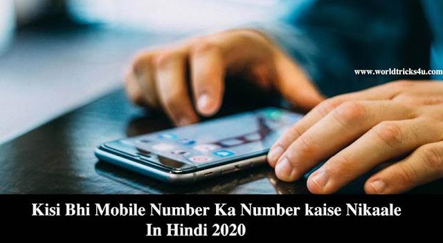 Kisi Bhi Mobile Number Ka Number kaise Nikaale ,airtel ka number kaise nikale,vodafone ka number kaise nikale,idea sim ka number kaise nikale,bsnl ka number kaise nikale,idea ka number kaise dekhe