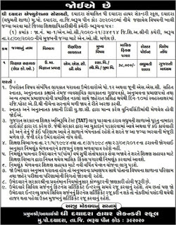 Dayadara Higher Secondary School Bharuch has published an Advertisement